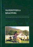 HONDARRIBIKO BASERRIAK