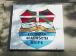 Logo of the Anaitasuna Basque Club of Maipu (photo EuskalKultura.com)
